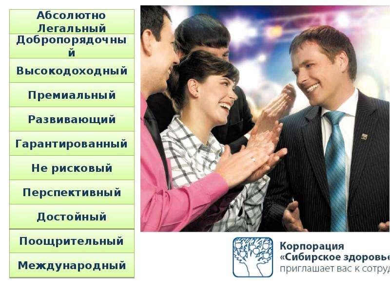 Беспрецедентный опыт работы среди российских компаний, слайд 23