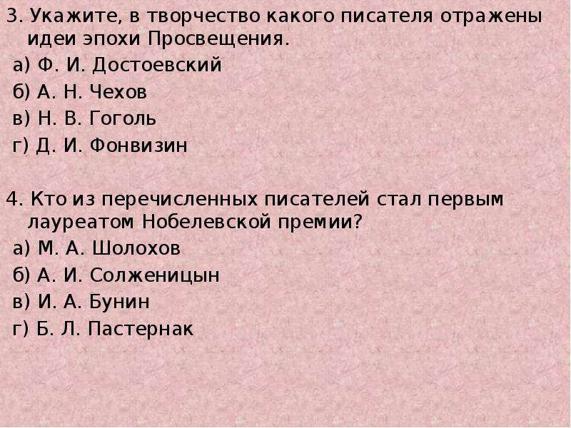 Контрольная работа тест по творчеству А П Чехова  Контрольная работа по литературе от чехова до достоевского