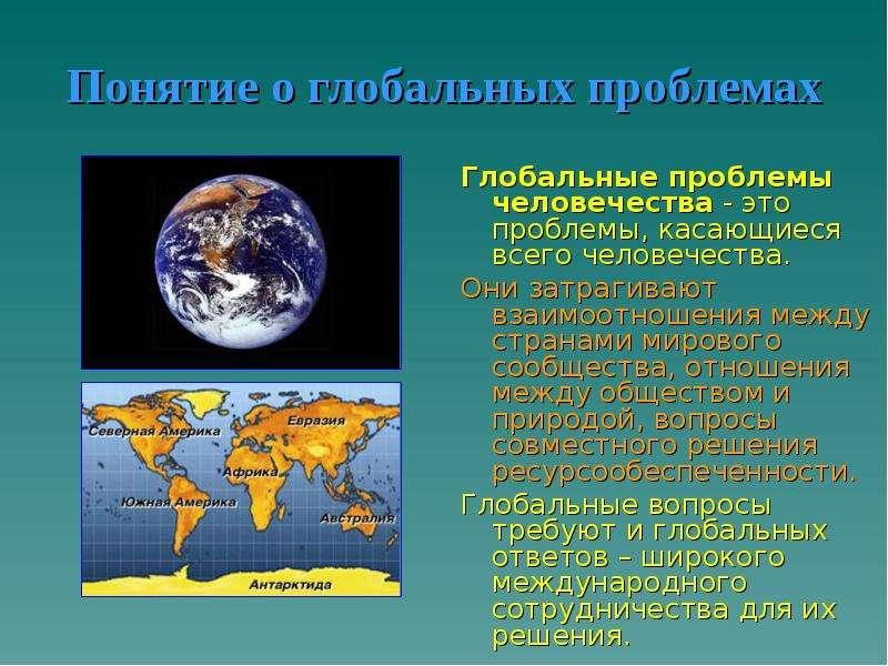 глобальные проблемы человечества в таблицах и схемах