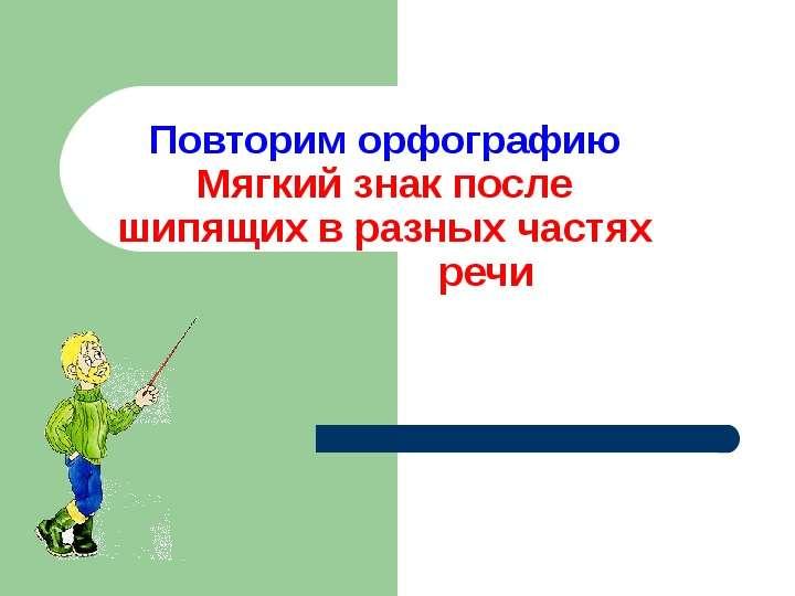 Урок русского языка Подготовила : АлтуховаТ. И. , учитель русского языка и литературы, слайд 2
