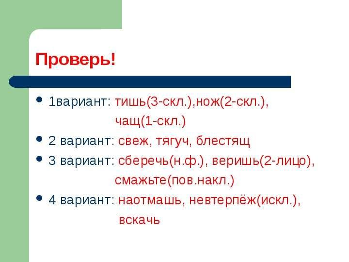 1вариант: тишь(3-скл. ),нож(2-скл. ), 1вариант: тишь(3-скл. ),нож(2-скл. ), чащ(1-скл. ) 2 вариант: