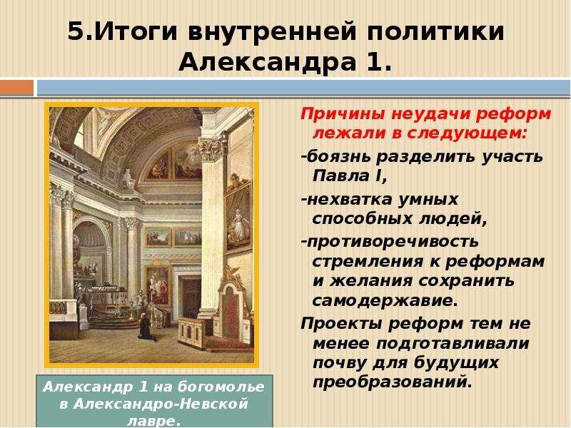 Внутренняя И Внешняя Политика Александра Iii Конспект Урока
