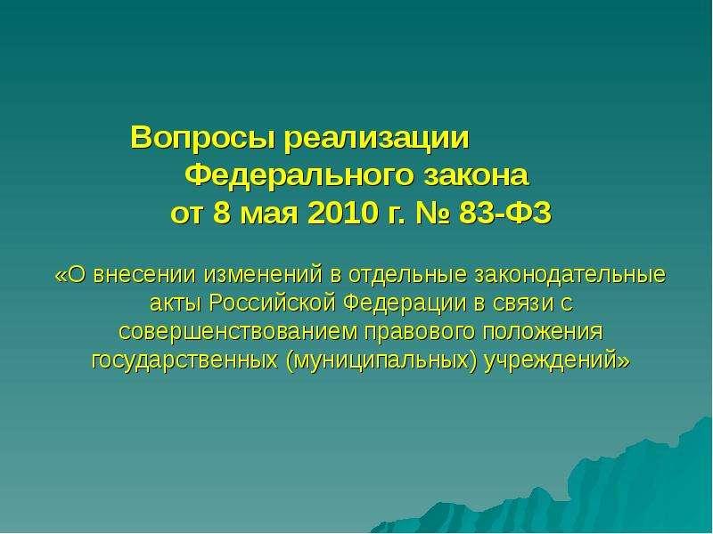 Презентация на тему:  федеральный закон от 8 мая 2010 г 83-фз о внесении изменений в отдельные законодательные