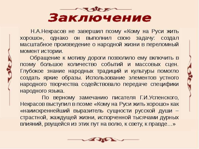 Гдз По Литературе Кому На Руси Жить Хорошо