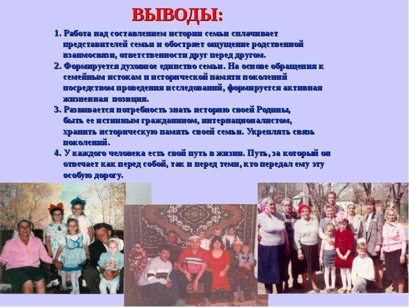 Презентация на тему история моей семьи