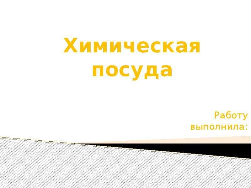 Презентация Химическая посуда Работу выполнила: