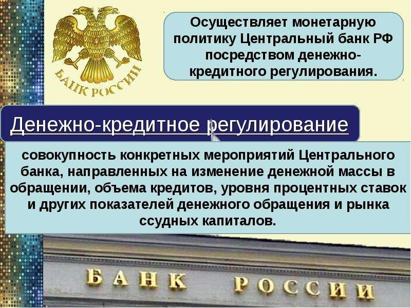 Курсовая работа Денежно кредитная политика ru Список литературы по денежно кредитной политики