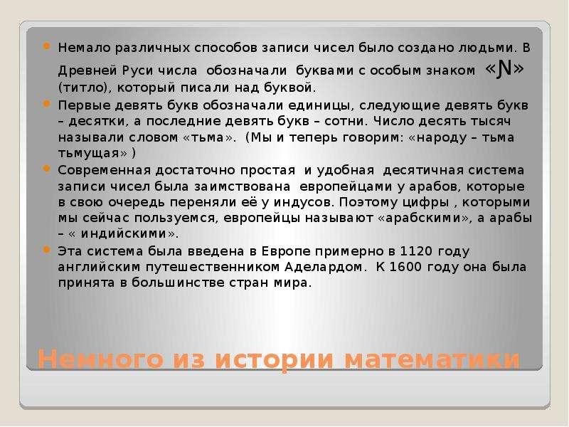 Немного из истории математики Немало различных способов записи чисел было создано людьми. В Древней