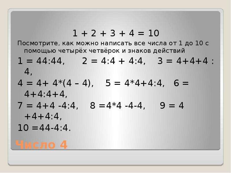 Число 4 1 + 2 + 3 + 4 = 10 Посмотрите, как можно написать все числа от 1 до 10 с помощью четырёх чет