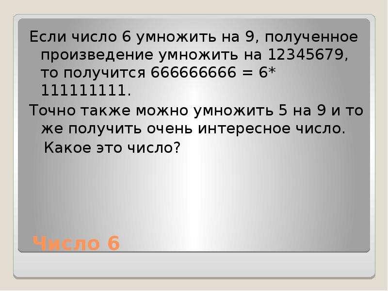 Число 6 Если число 6 умножить на 9, полученное произведение умножить на 12345679, то получится 66666