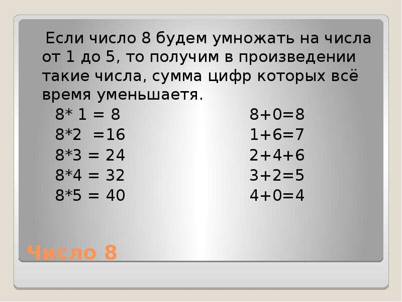 Число 8 Если число 8 будем умножать на числа от 1 до 5, то получим в произведении такие числа, сумма