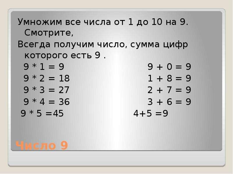 Число 9 Умножим все числа от 1 до 10 на 9. Смотрите, Всегда получим число, сумма цифр которого есть