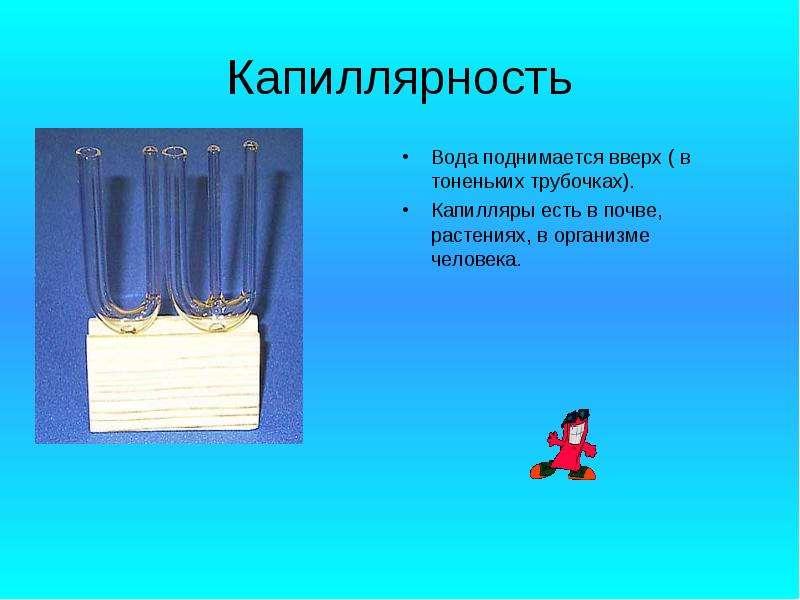 Презентация На Тему Смачивание И Капиллярность 7 Класс