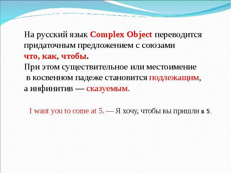 Complex object презентация