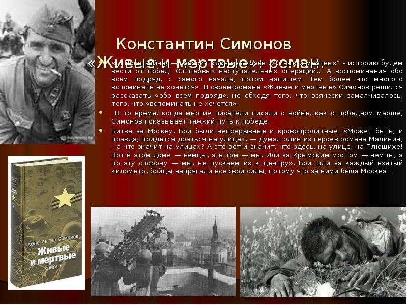 """Константин Симонов «Живые и мертвые»: роман. «… Пока война, — говорит один из героев """"Живых и мертвы"""
