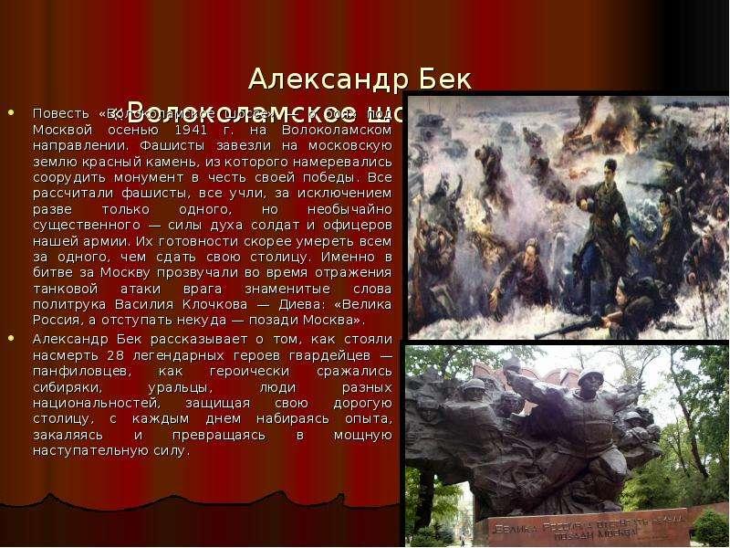 Александр Бек «Волоколамское шоссе»: повесть. Повесть «Волоколамское шоссе» — о боях под Москвой осе