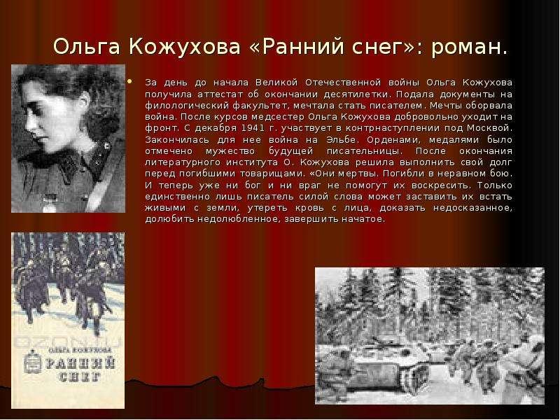 Ольга Кожухова «Ранний снег»: роман. За день до начала Великой Отечественной войны Ольга Кожухова по