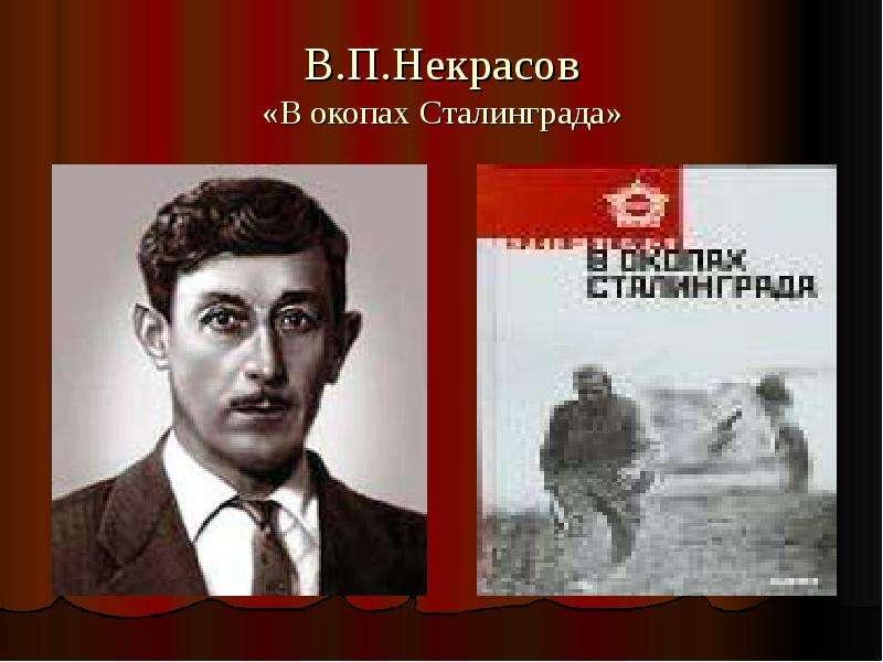 В. П. Некрасов «В окопах Сталинграда»