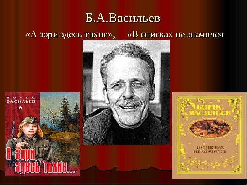 Б. А. Васильев «А зори здесь тихие», «В списках не значился