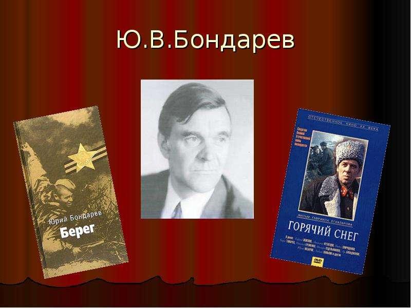 Ю. В. Бондарев