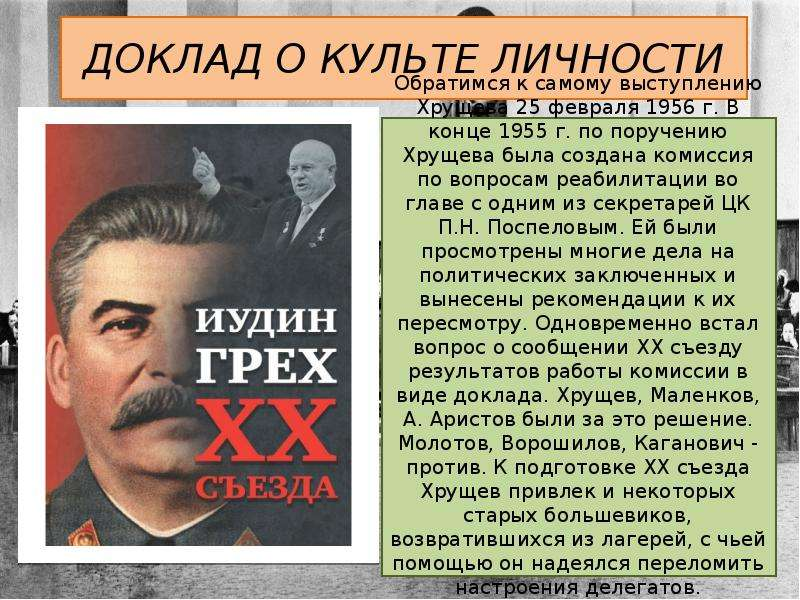 the cult of stalin essay Free essay: joseph stalin was a georgian marxist revolutionary leader and later dictator of the ussr he was born in gori, georgia the effects of stalin on russia much like adolph hitler, joseph stalin was one of the most ruthless and despised people in the recorded history of the world.