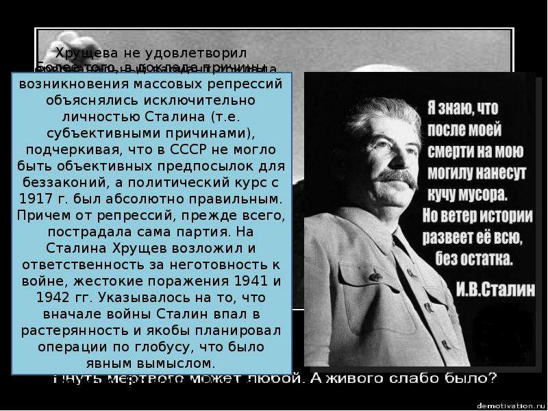 joseph stalins rule essay During joseph stalin's rule many were affected by his management of the soviet people the view of stalin in the soviet union changed in the years after his death, from bad to good and vice versa some people saw stalin for what he truly was and some continued to be brainwashed by the propaganda they were fed for years.