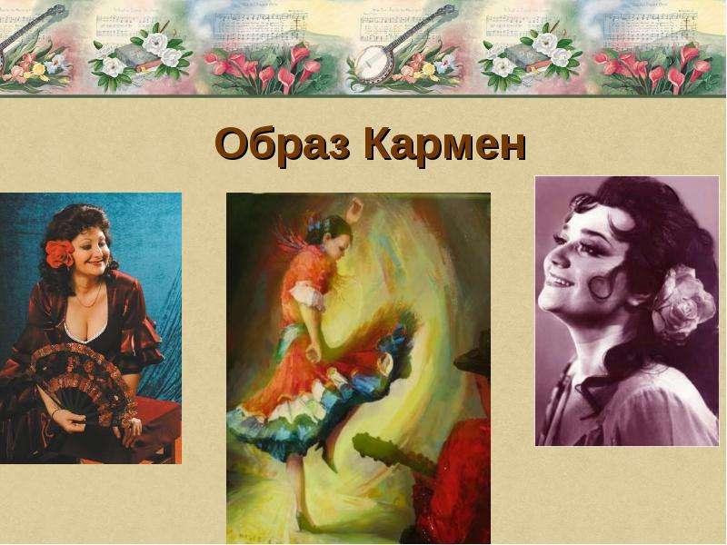 Опера `кармен`, - бизе, жорж (bizet, georges)оригинальное название - carmen