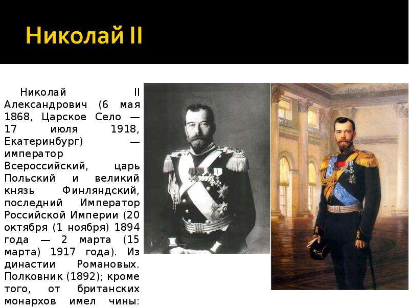 an introduction to the history of the romanov dynasty nicholas ii from russia