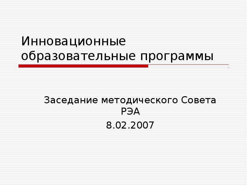 Инновационные образовательные программы Заседание методического Совета РЭА 8. 02. 2007