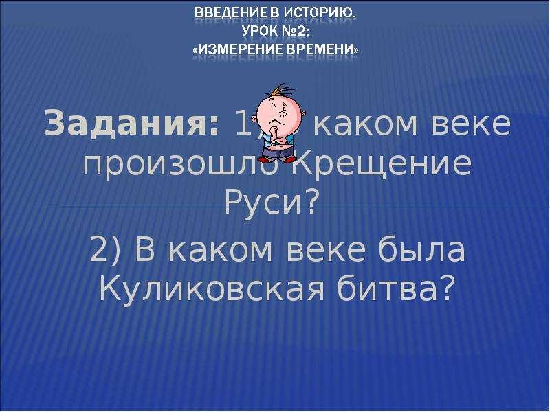 Задания: 1) В каком веке произошло Крещение Руси? Задания: 1) В каком веке произошло Крещение Руси?