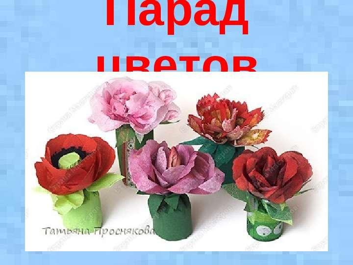 Презентация Парад цветов