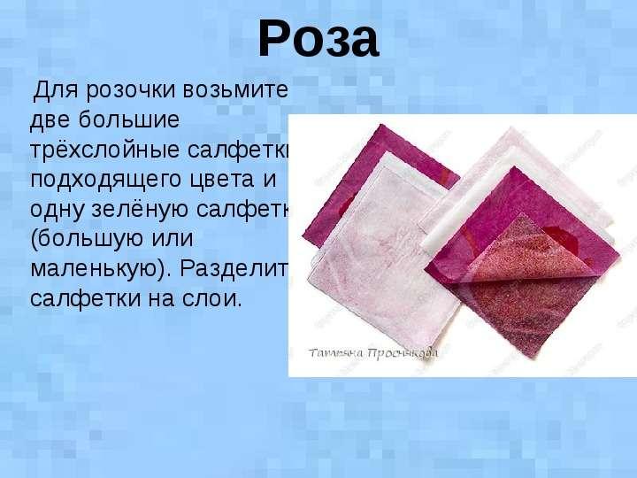 Для розочки возьмите две большие трёхслойные салфетки подходящего цвета и одну зелёную салфетку (бол