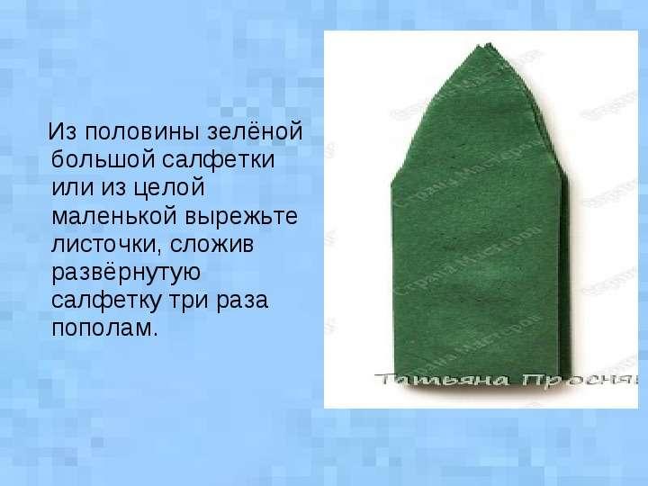 Из половины зелёной большой салфетки или из целой маленькой вырежьте листочки, сложив развёрнутую са