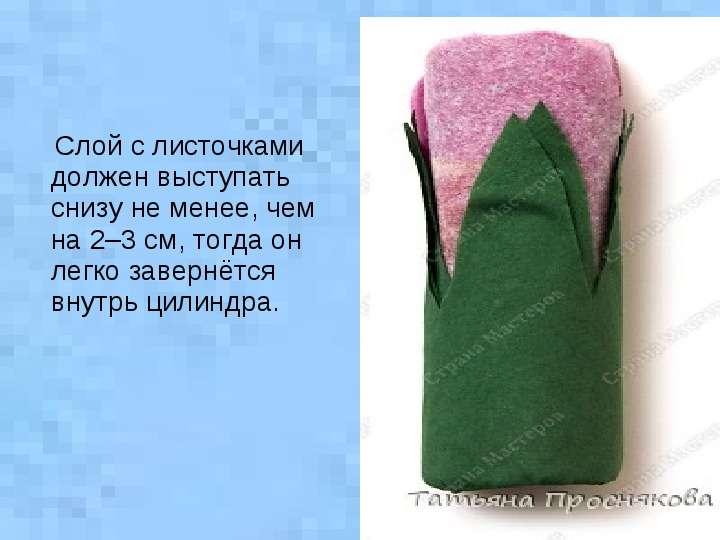 Слой с листочками должен выступать снизу не менее, чем на 2–3 см, тогда он легко завернётся внутрь ц