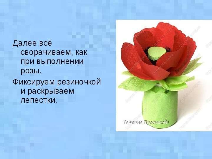 Далее всё сворачиваем, как при выполнении розы. Далее всё сворачиваем, как при выполнении розы. Фикс