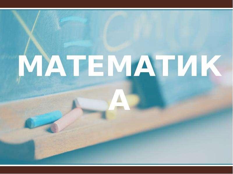 Презентация На тему Среднеарифметическое