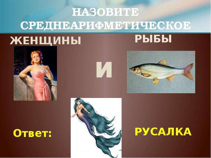 НАЗОВИТЕ СРЕДНЕАРИФМЕТИЧЕСКОЕ ЖЕНЩИНЫ