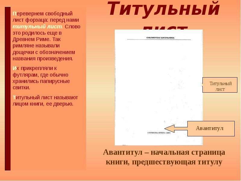 в каждой книге есть начальный лист с которого начинается знакомство книгой