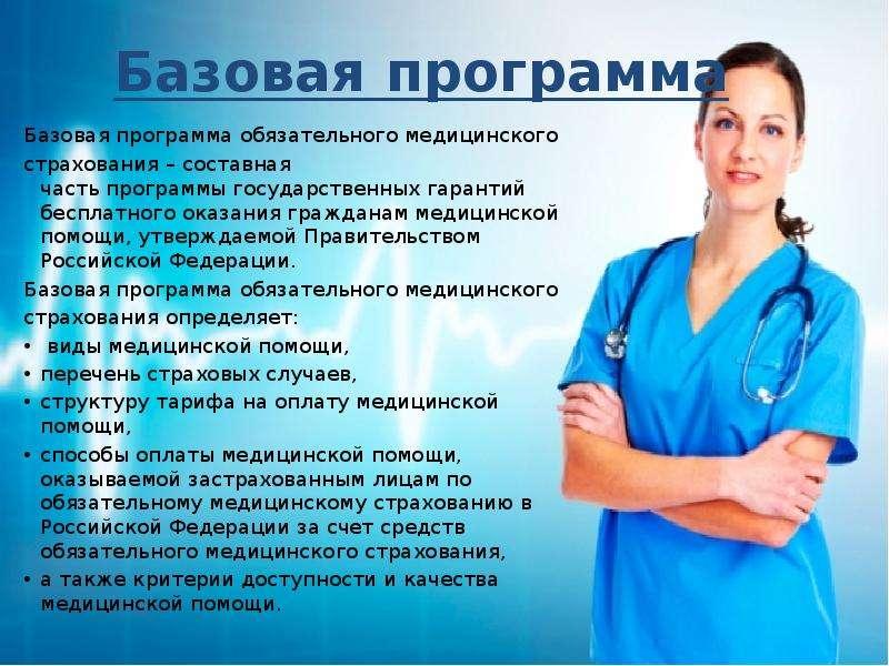 почувствовал Список бесплатных медицинских услуг по полису омс ощущалось