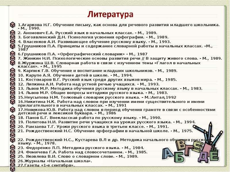 Методика языка по обучению грамоте шпаргалки русского
