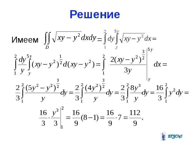 Примеры решения двойных интегралов решебник по контрольным