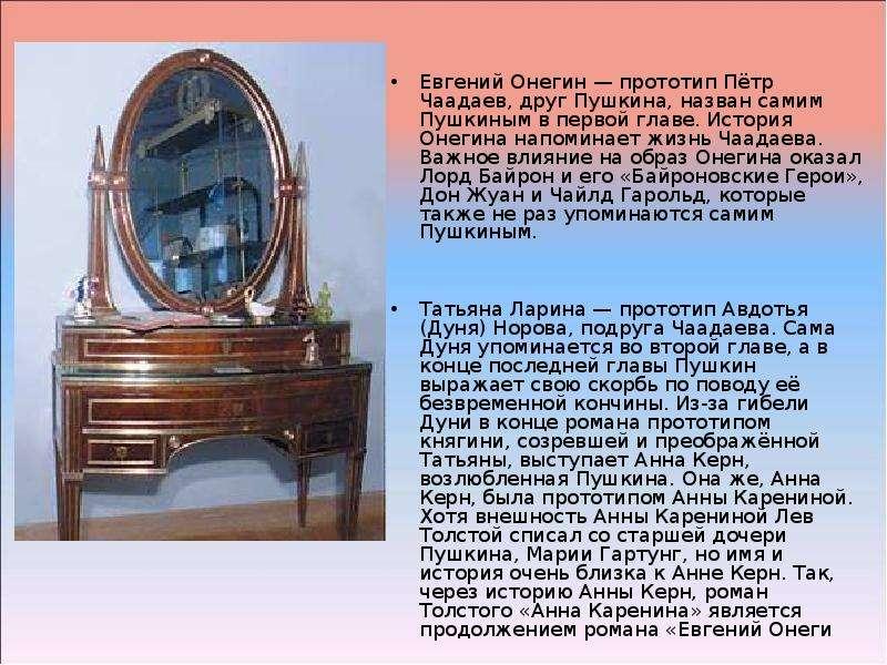 Просмотр содержимого документа произведения аспушкина евгений онегин
