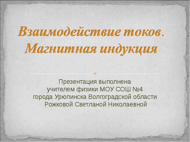 Выполнена учителем физики МОУ СОШ 4 города Урюпинска Волгоградской области Рожковой Светланой Николаевной