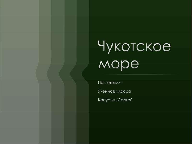 Чукотское море 8 класс - презентация к уроку Географии
