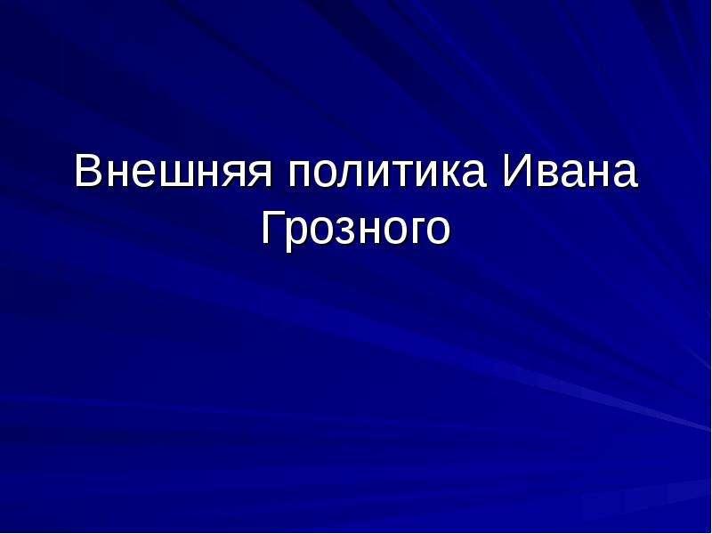 Презентация Внешняя политика Ивана Грозного