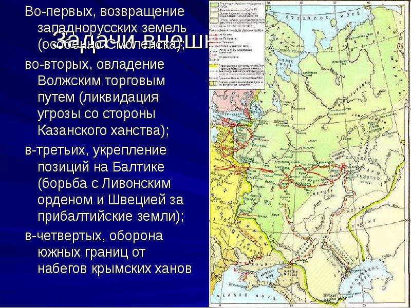 Задачи внешней политики Во-первых, возвращение западнорусских земель (особенно Смоленска); во-вторых