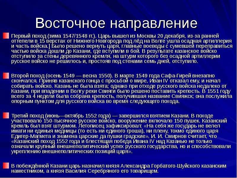 Восточное направление Первый поход (зима 1547/1548 гг. ). Царь вышел из Москвы 20 декабря, из-за ран