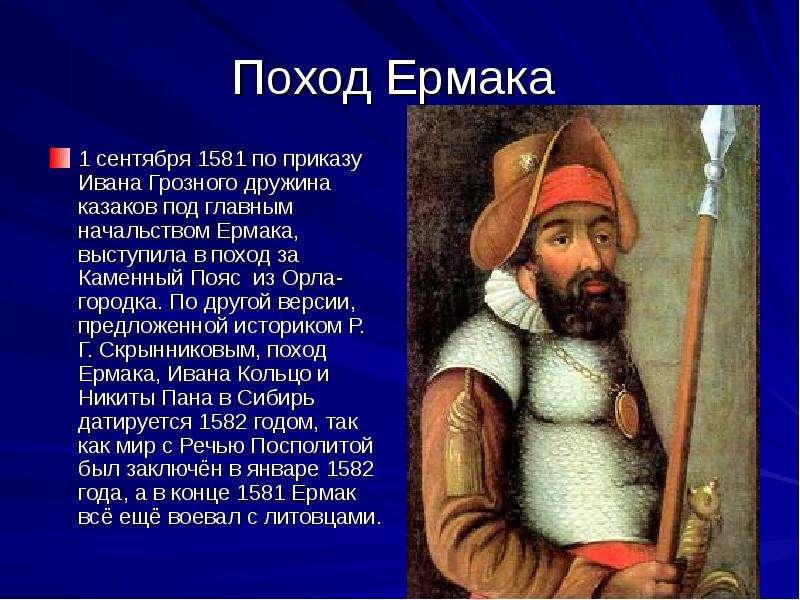Поход Ермака 1 сентября 1581 по приказу Ивана Грозного дружина казаков под главным начальством Ермак