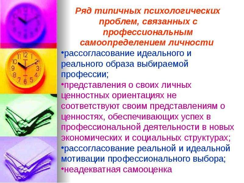 Актуализация проблематики выбора профессии., слайд 6