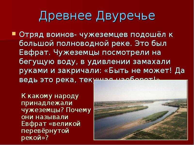 Почему евфрат называют перевернутой рекой
